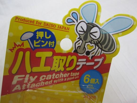 DAISO(ダイソー)で購入した害虫対策グッズのハエ取りテープ
