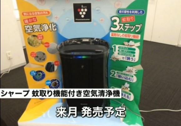 """日本では2016年4月に発売を予定する""""蚊取り空気洗浄機"""""""