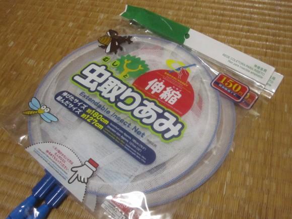 DAISOの虫取り網150円(税抜価格)