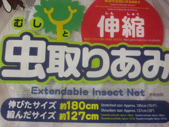 最大で180センチまで伸びる虫取りアミ