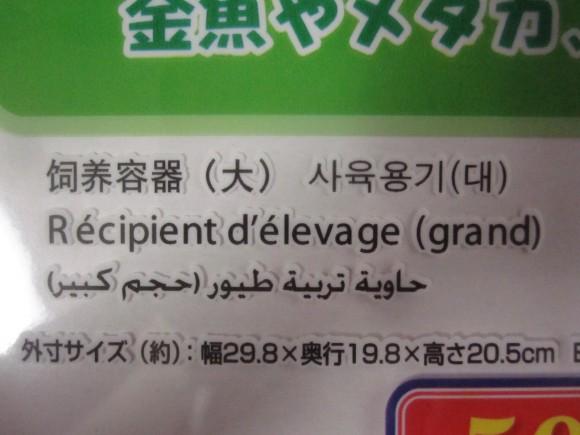 外国語表記された取扱説明・注意書き