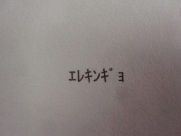 「エレキンギョ」と紙に印字された文字