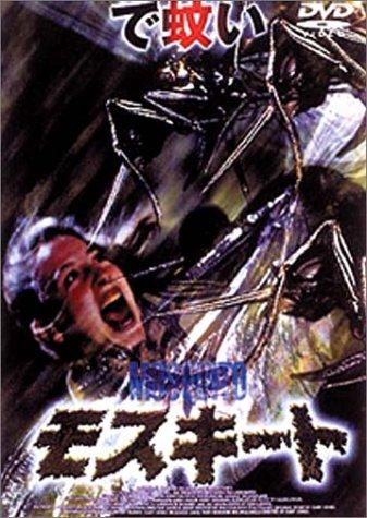 巨大化した人喰い蚊・殺人蚊が人間を襲い始める映画