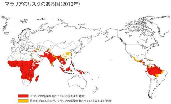 マラリアの流行地域:アジア、オセアニア、アフリカおよび中南米の熱帯・亜熱帯地域で流行(※2010年)