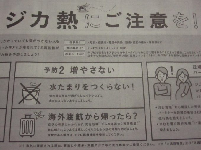 内閣官房 厚生労働省|政府広報のジカ熱への注意喚起・新聞広告
