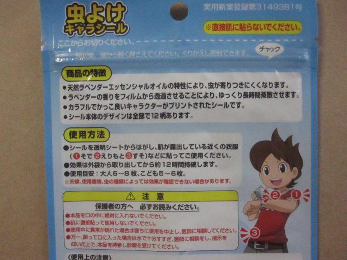裏面には商品特徴と使用方法・注意事項が記載されている