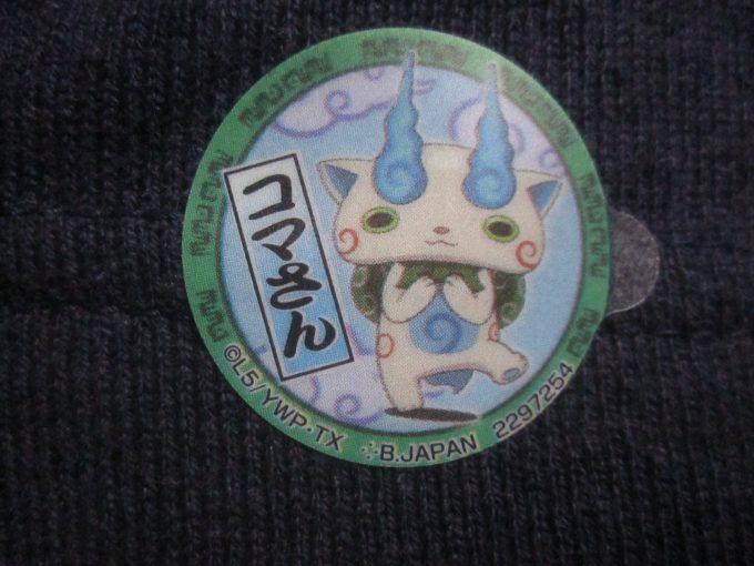 Tシャツの袖に妖怪コマさんを貼る