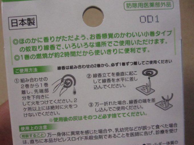 日本製(Made in Japan)の蚊成虫用の殺虫剤