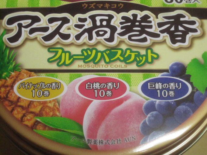 巨峰・白桃・パイナップルと果物(フルーツ)の他にはない新しい蚊取り線香
