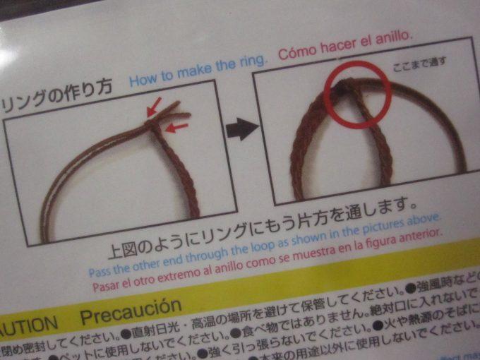 裏面の「リングの作り方」説明書きが写真小さくて分かりづらい