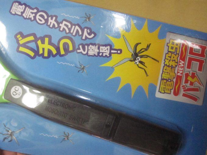 電気のチカラで蚊や小さい虫をバチッと撃退する電撃殺虫器