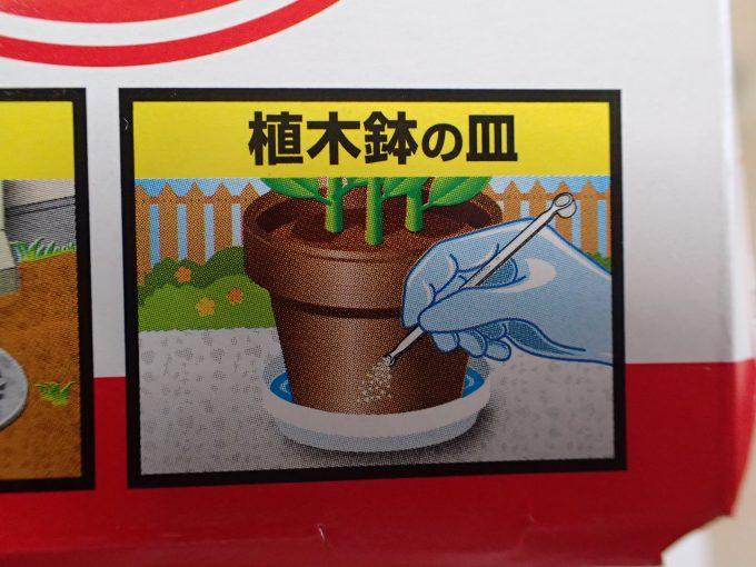 使用例イラストでは手袋を装着していることから人体に危険な!?注意が必要な薬剤であることが分かる。