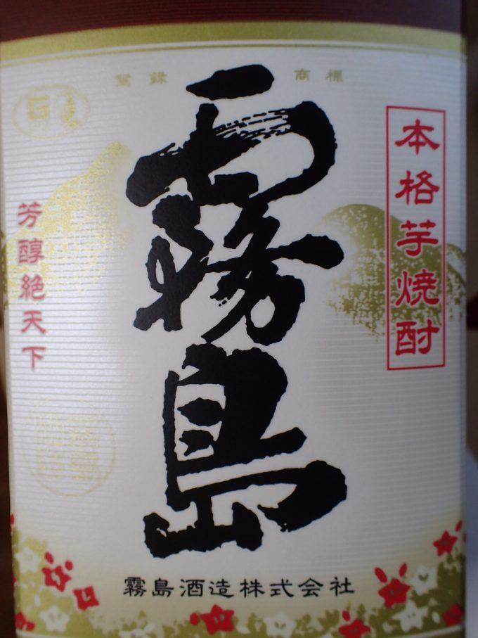 晩酌に飲んでいるお酒の焼酎(白霧島)