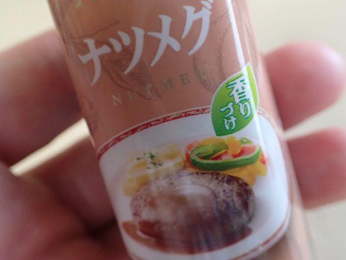 ハンバーグ作りに欠かせない香りづけ香辛料(スパイス)ナツメグ