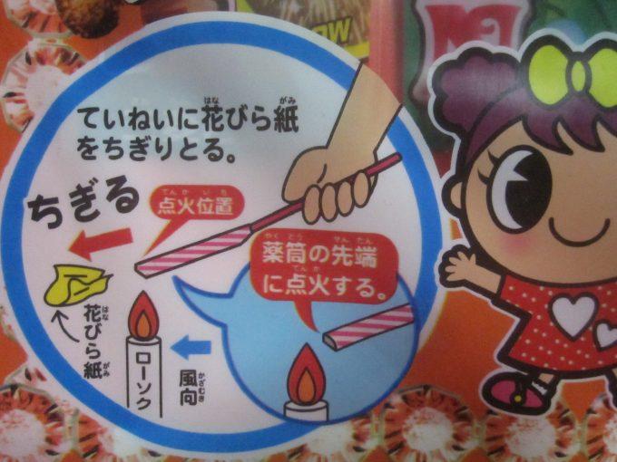 手持ち花火の点火方法のイラスト図