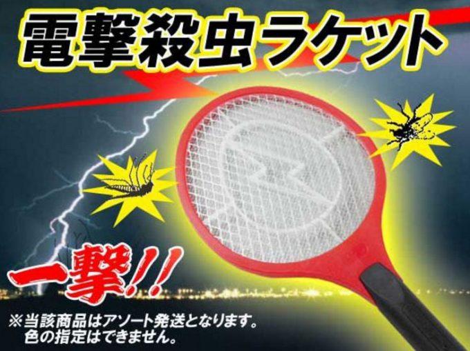 ラケット型 電撃殺虫器
