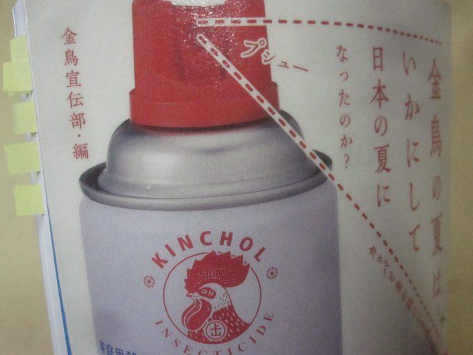 単行本-金鳥の夏はいかにして日本の夏になったのか?カッパと金の鶏の不思議な関係