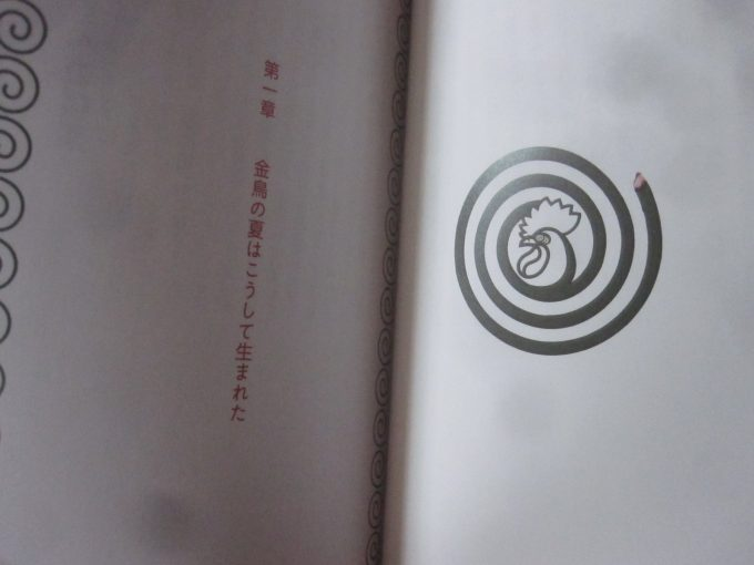 本中の章分けにニワトリ型の蚊取り線香が使われている!?