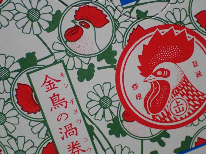 ニワトリと除虫菊が絶妙なバランスで配置デザインされたパッケージの箱