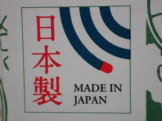 日本製 メイド・イン・ジャパン(MADE IN JAPAN)ロゴマーク