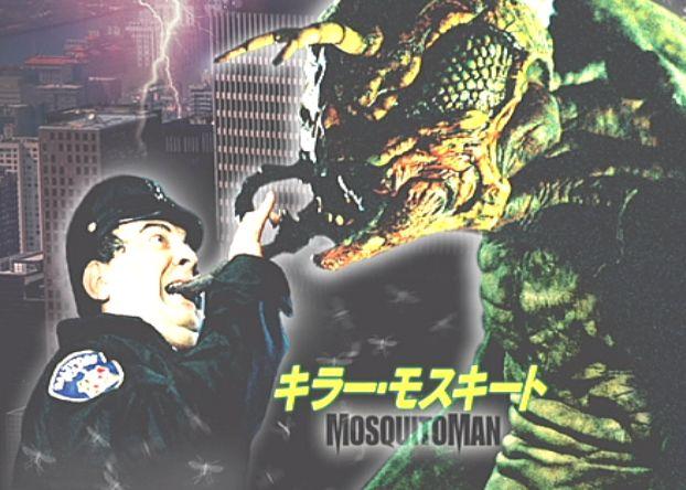 映画DVD「キラーモスキート・吸血蚊人間」