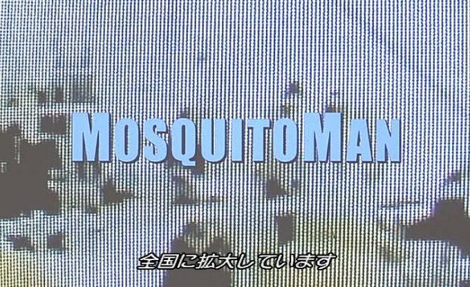 原題「MOSQUITO MAN」(モスキート マン)