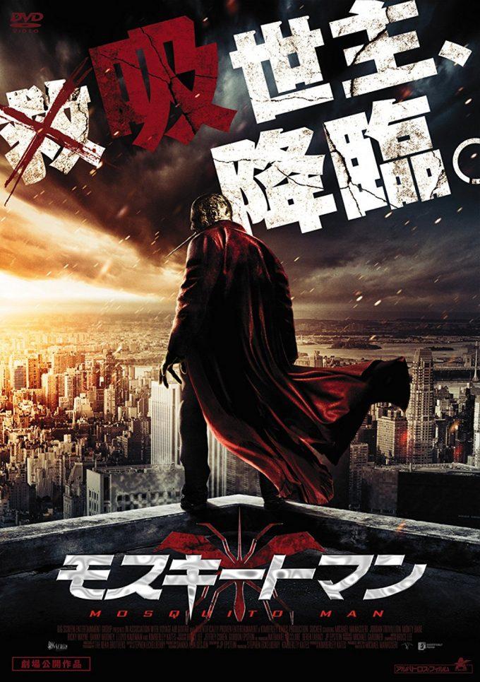映画「モスキートマン」DVDジャケット写真
