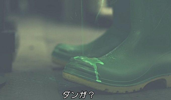 誤って不気味に光る薬品を足(長靴)にこぼしてしまうジム