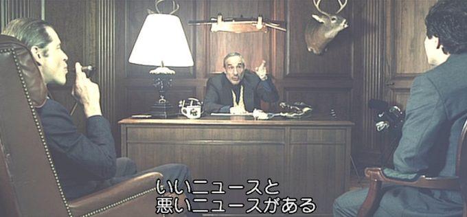 研究所所長に呼ばれたダンはクビ・リストラを言い渡される