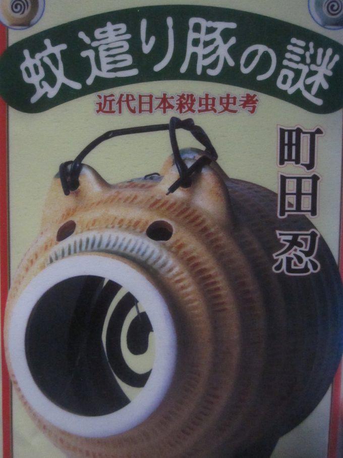 本『蚊遣り豚の謎―近代日本殺虫史考』(著者:町田忍)