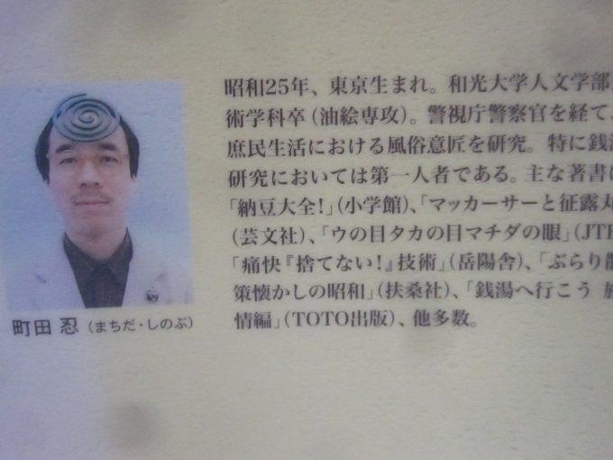 著者:町田忍プロフィール