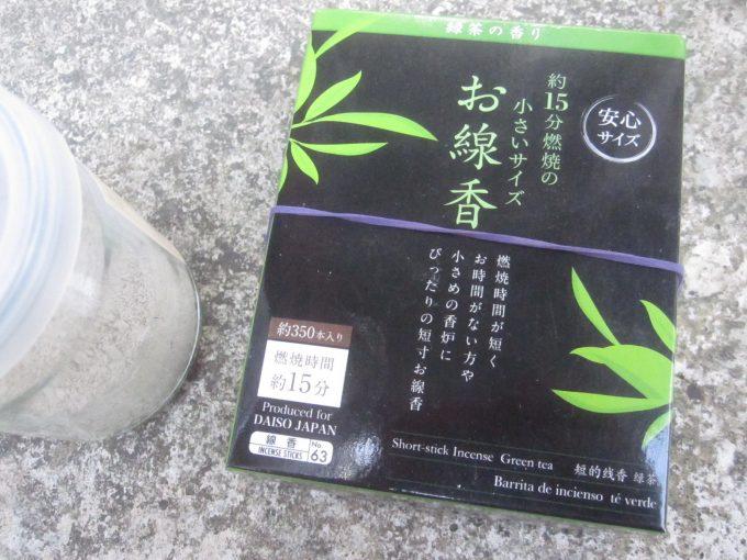 """ただの""""お線香""""(緑茶の香り)"""