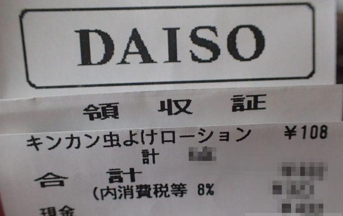 DAISO(ダイソー)で買い物した際に受け取った領収証レシート