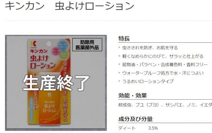 (KINKAN)キンカンのホームページ上では生産終了商品と記載されている