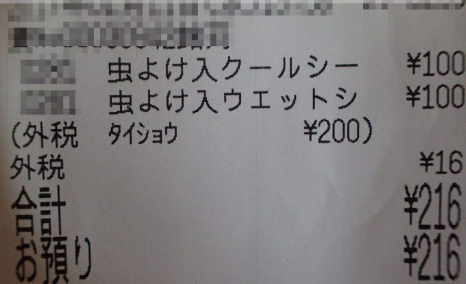 買い物時に受け取った領収証