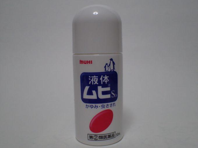 虫刺されのクスリで一番有名な液体ムヒ!