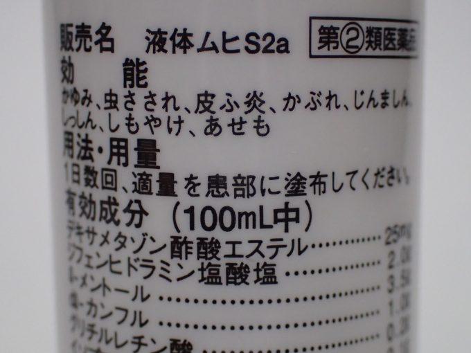 液体ムヒの効能・効果(かゆみ、虫刺され、じんましん、等)一覧