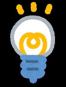 電球がピカッ!※閃く記号