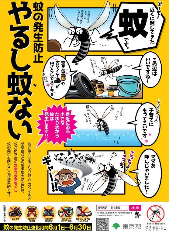 東京都:蚊の発生防止強化月間ポスター