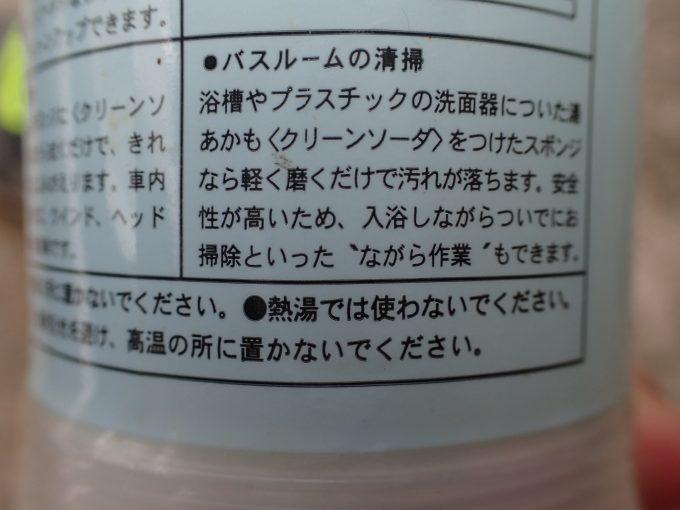 クリーンソーダ・重曹の使用上の注意「熱湯では使わないでください」