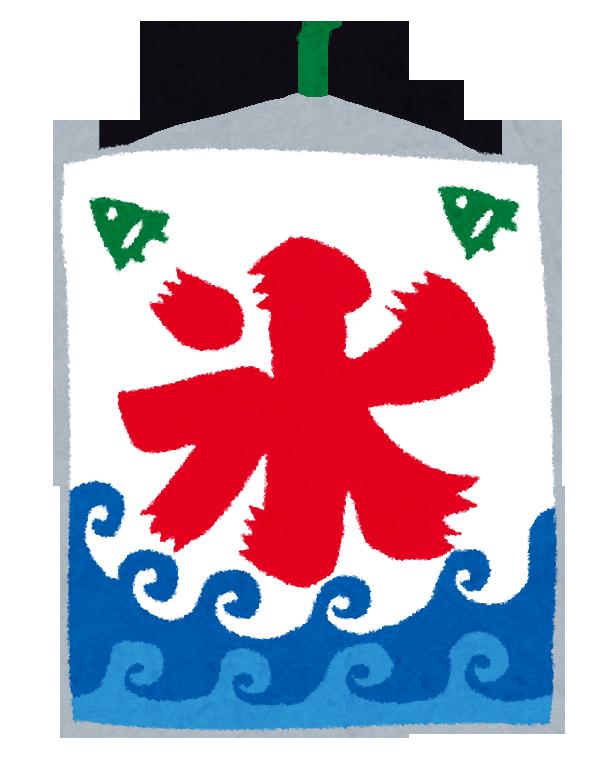 「氷」と大きな赤い文字で描かれた、かき氷の旗のイラスト