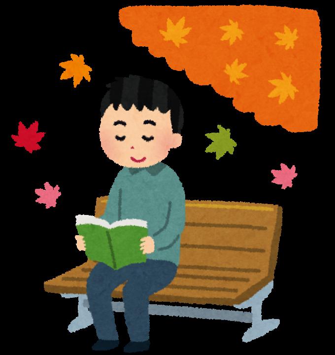 公園のベンチに座って読書する秋を表したイラスト