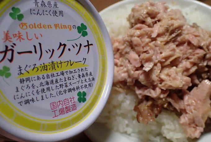 夜中に小腹がすいたら白米ご飯にガーリック・ツナを乗せて食べた