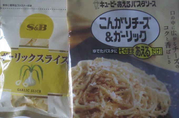大好物のパスタ料理もガーリック味のソースで調理