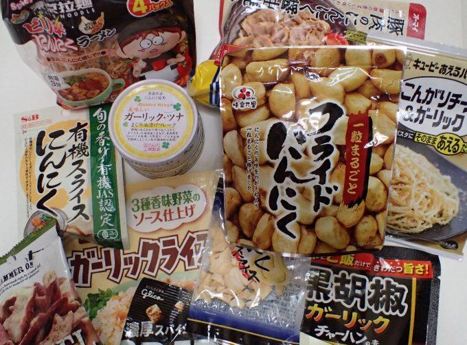 スーパーで片っ端からニンニク関連の食品を買ってまとめて撮影した写真