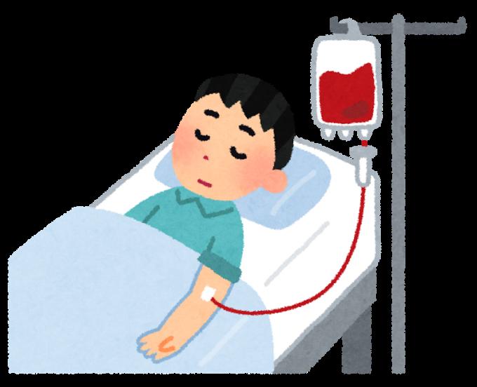 輸血をしている患者のイラスト