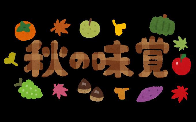 食欲の秋をデザインしたイラスト