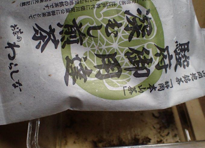 日本茶・緑茶(深蒸し煎茶)