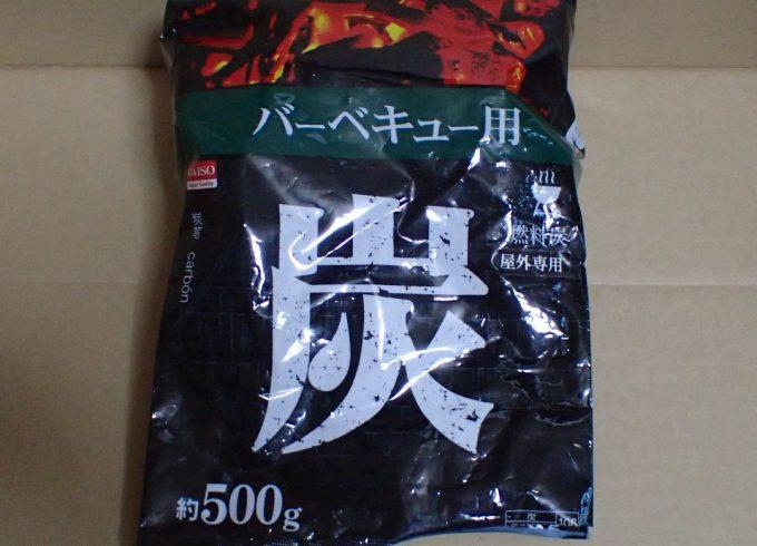 100円ショップ(DAISO)ダイソーで購入したバーベキュー用の炭(すみ)