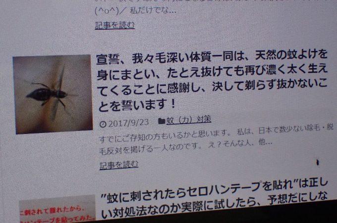 ヤブ蚊は画面をスクロールしても身動きすることなくジッと止まっている
